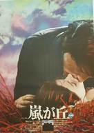Wuthering Heights - Hong Kong Movie Poster (xs thumbnail)