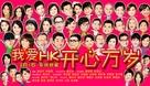 Ngo oi Heung Gong: Hoi sum man seoi - Chinese Movie Poster (xs thumbnail)