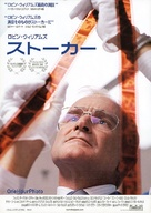 One Hour Photo - Japanese Movie Poster (xs thumbnail)