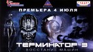 Terminator 3: Rise of the Machines - Russian Movie Poster (xs thumbnail)