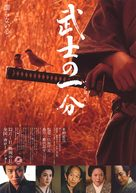 Hana yori mo naho - Japanese Movie Poster (xs thumbnail)