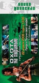 Okhota na piranyu - Russian poster (xs thumbnail)