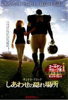 The Blind Side - Japanese Movie Poster (xs thumbnail)