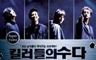 Killerdeului suda - South Korean Movie Poster (xs thumbnail)