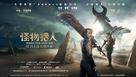 Monster Hunter - Chinese Movie Poster (xs thumbnail)
