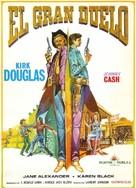 A Gunfight - Spanish Movie Poster (xs thumbnail)