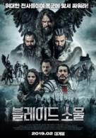 Deliler - South Korean Movie Poster (xs thumbnail)