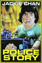 Police Story - Czech DVD movie cover (xs thumbnail)