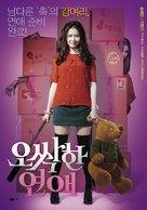 O-ssak-han Yeon-ae - South Korean Movie Poster (xs thumbnail)
