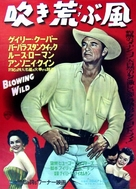 Blowing Wild - Japanese Movie Poster (xs thumbnail)