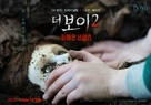 Brahms: The Boy II - South Korean Movie Poster (xs thumbnail)