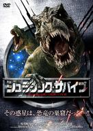 Jurassic Galaxy - Japanese Movie Cover (xs thumbnail)