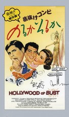 Hollywood or Bust - Japanese Movie Cover (xs thumbnail)