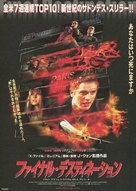Final Destination - Japanese Movie Poster (xs thumbnail)