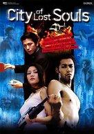 Hyôryû-gai - Movie Cover (xs thumbnail)
