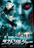 The Last Sentinel - Japanese DVD cover (xs thumbnail)