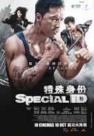 Te shu shen fen - Malaysian Movie Poster (xs thumbnail)