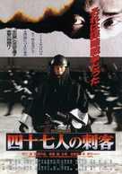 Shijushichinin no shikaku - Japanese Movie Poster (xs thumbnail)