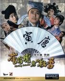 Tang Bohu dian Qiuxiang - Hong Kong Blu-Ray movie cover (xs thumbnail)