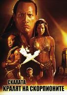 The Scorpion King - Bulgarian Movie Cover (xs thumbnail)