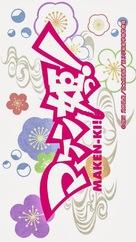 """Maken-Ki! Battling Venus"" - Japanese Logo (xs thumbnail)"