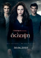 The Twilight Saga: Eclipse - Greek Movie Poster (xs thumbnail)