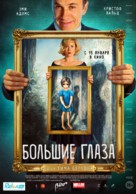 Big Eyes - Russian Movie Poster (xs thumbnail)