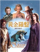 The Golden Compass - Taiwanese poster (xs thumbnail)