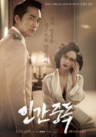 In-gan-jung-dok - Movie Poster (xs thumbnail)