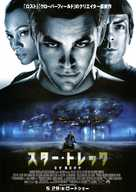 Star Trek - Japanese Movie Poster (xs thumbnail)