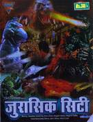 Gojira VS Mekagojira - Indian Movie Poster (xs thumbnail)