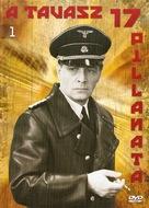 """Semnadtsat mgnoveniy vesny"" - Finnish Movie Cover (xs thumbnail)"