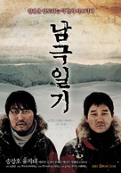 Namgeuk-ilgi - South Korean Movie Poster (xs thumbnail)