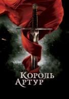 King Arthur - Russian poster (xs thumbnail)