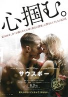Southpaw - Japanese Movie Poster (xs thumbnail)