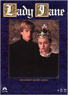 Lady Jane - British Movie Poster (xs thumbnail)
