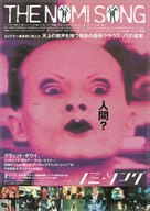 The Nomi Song - Japanese Movie Poster (xs thumbnail)