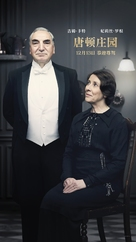Downton Abbey - Chinese Movie Poster (xs thumbnail)