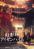 The Illusionist - Japanese Movie Poster (xs thumbnail)