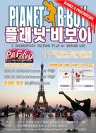 Planet B-Boy - South Korean poster (xs thumbnail)