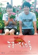 Nada sô sô - South Korean poster (xs thumbnail)
