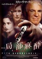 Novocaine - Japanese Movie Poster (xs thumbnail)