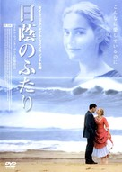 Jude - Japanese DVD cover (xs thumbnail)