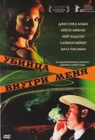 The Killer Inside Me - Russian DVD cover (xs thumbnail)