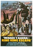 Kingu Kongu no gyakushû - Spanish Movie Poster (xs thumbnail)