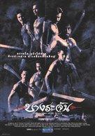 Bang Rajan - Thai Movie Poster (xs thumbnail)