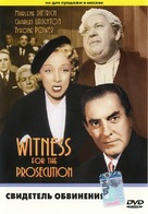 Witness for the Prosecution - Russian Movie Cover (xs thumbnail)