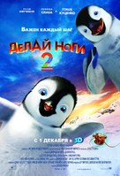 Happy Feet Two - Russian Movie Poster (xs thumbnail)