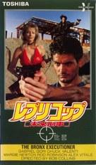 Giustiziere del Bronx, Il - Japanese Movie Cover (xs thumbnail)