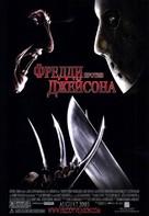 Freddy vs. Jason - Russian Movie Poster (xs thumbnail)